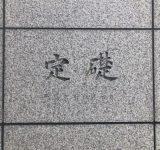 ビル街でよく見る「定礎」正しく読める?意味分かる?