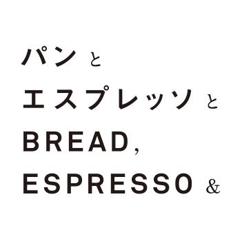 パンとエスプレッソとロゴ