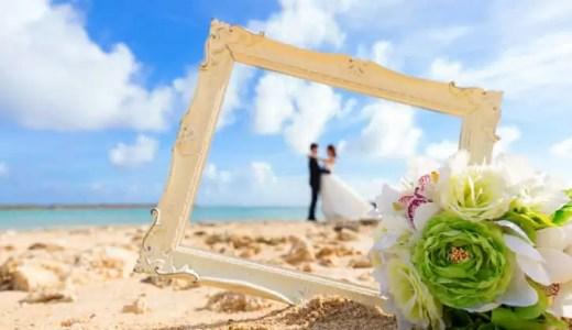 ペアーズ(Pairs)で結婚したい人必見!成婚カップルに共通する6か条