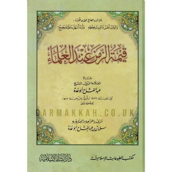 QIYMAT AZZAMAN 'ENDA AL-ULAMA' - قيمة الزمن عند العلماء