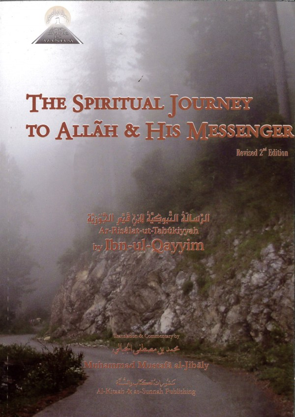 The Spiritual Journey To Allah & His Messenger Revised 2nd Edition_9781891229619