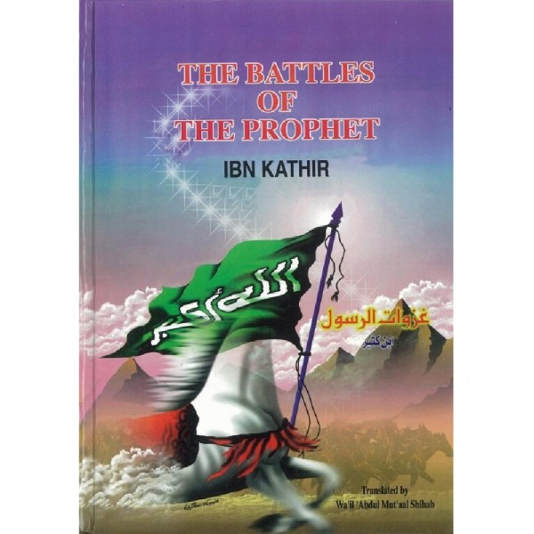The Battles of The Prophet (Dar Al-Manarah)
