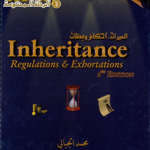 Inheritance Regulations & Exhortations 2nd Edition_9781891229794