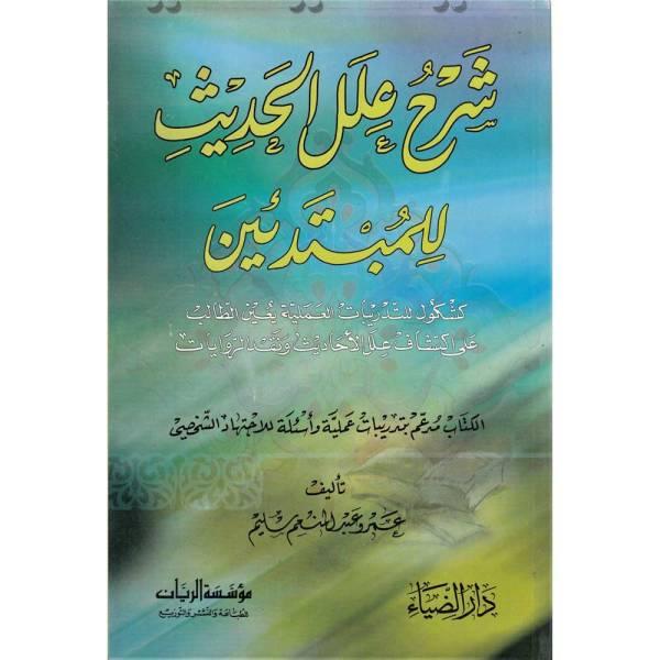 SHARH AL-HADEETH LILMUBTAD'EEN - شرح علل الحديث للمبتدئين