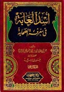 Asada Alghabat Fi Maerifat Alsahhaba أسد الغابة في معرفة الصحابة