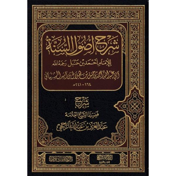 SHARAH 'USUL AS-SUNNAH - شرح أصول السنة
