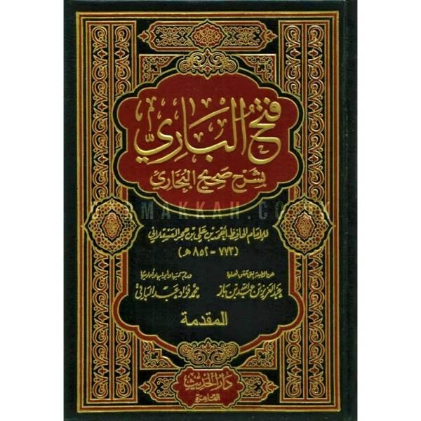 FATH ALBARI BSHRH SAHIH ALBUKHARI - فتح الباري بشرح صحيح البخاري