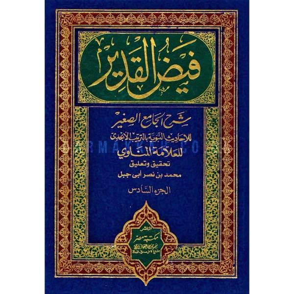FAYAD ALQADIR SHARAH ALJAMIE ALSAGHIR - فيض القدير شرح الجامع الصغير