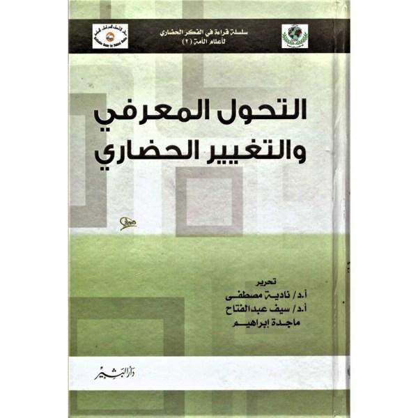 ATTAHAWUL AL-MAERIFI WAL TAGHYIR AL-HADARI - التحول المعرفي والتغيير الحضاري