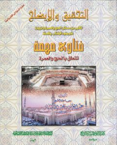 Authentication And Explanation Of Many Matters Related To Hajj, Umrah And Visit In The Light Of The Holy Book And The Sunnah & Important Fatwas Regarding The Rites Of Hajj And Umrah