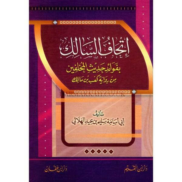 ITAHAF AL-SALIK BI FAWAYID HADITH AL-MUKHALAFIN – إتحاف السالك بفوائد حديث المخلفين