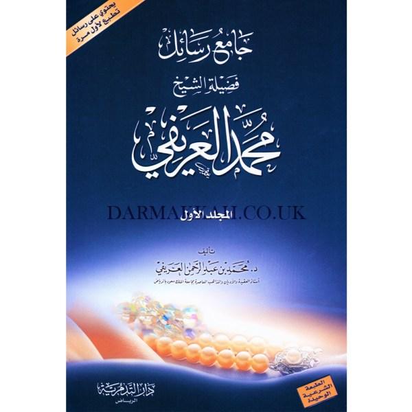 JAMIE RASAYIL FADILAT AL-SHAYKH MUHAMAD AL-ARIFI - جامع رسائل فضيلة الشيخ محمد العريفي