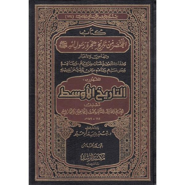 KITAB AL-MUKHTASAR MIN TARIKH HIJRAT RASULI ALLAH 'AT-TARIKH AL-AWSAD'- 'كتاب المختصر من تاريخ هجرة رسول الله ﷺ 'التاريخ الأوسط