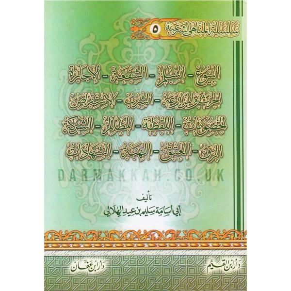 SILSILAT AL MANAHI AL SHAREIA NO. 05 - سلسلة المناهي الشرعية رقم 05