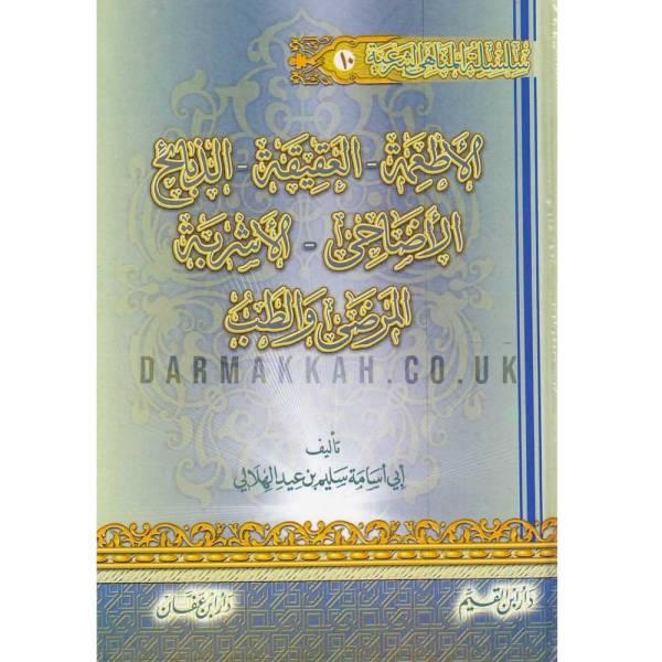 SILSILAT AL MANAHI AL SHAREIA NO. 10 - سلسلة المناهي الشرعية رقم 10