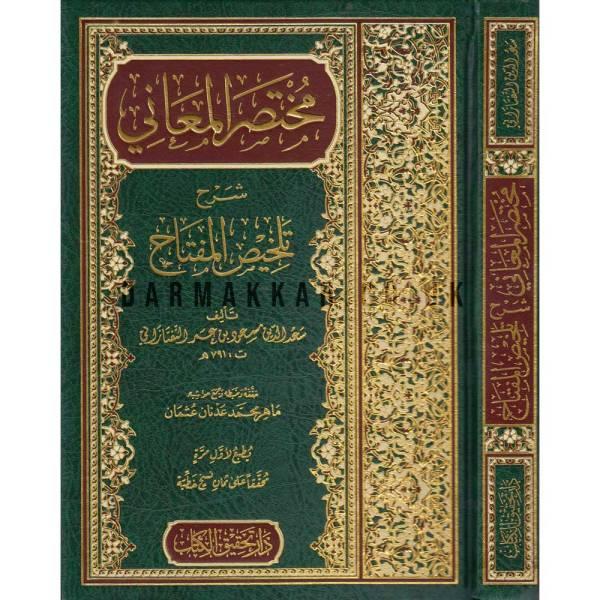 MUKHTASIR AL-MAANI SHARH TALKHIS AL-MUFTAH - مختصر المعاني شرح تلخيص المفتاح