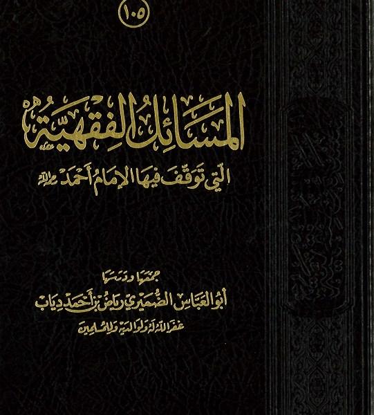 المسائل الفقهية التي توقف فيها الإمام أحمد