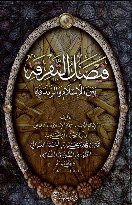 فيصل التفرقة بين الإسلام و الزندقة
