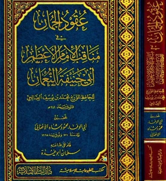 عقود الجمان في مناقب الإمام الأعظم أبي حنيفة النعمان