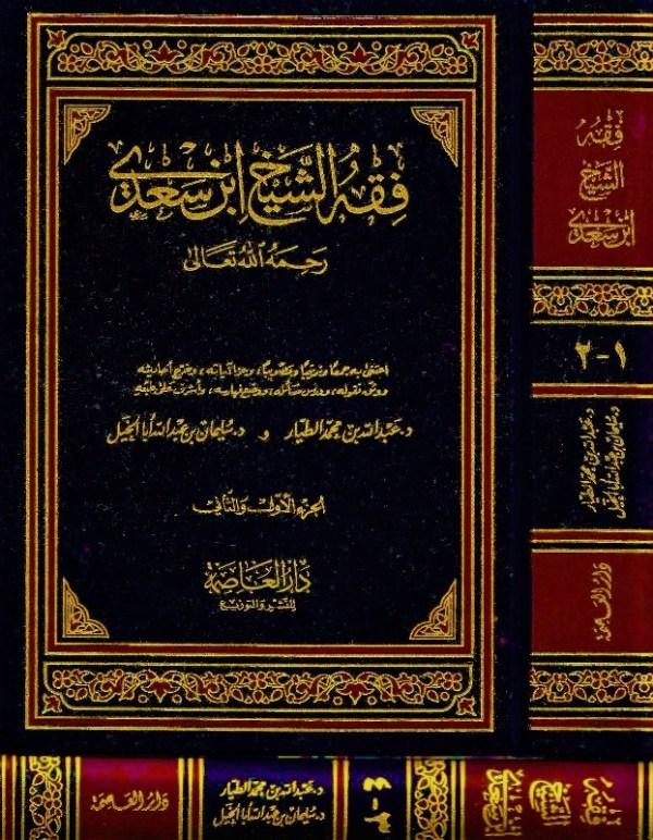 فقه الشيخ ابن سعدي