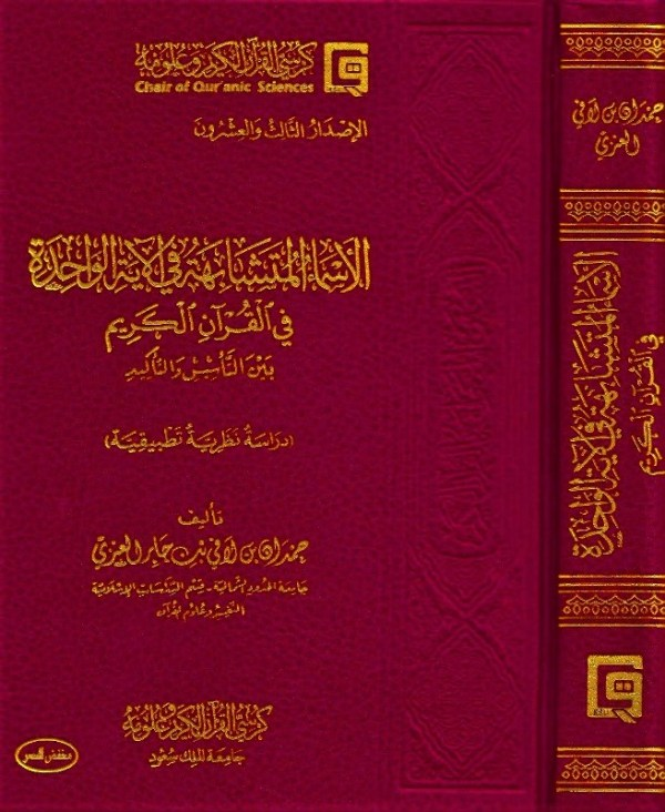 الأسماء المتشابهة في الآية الواحدة في القرآن الكريم