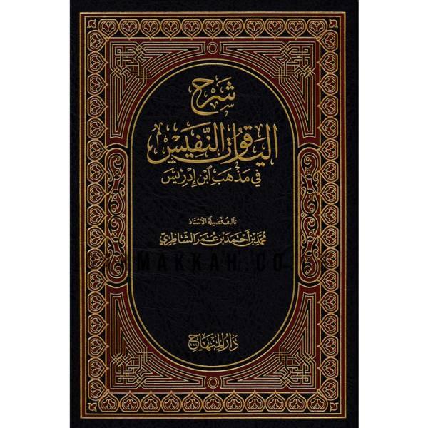 SHARH AL YAQUT AL NAFIS FI MADHAB IBN IDRIS - شرح الياقوت النفيس في مذهب ابن إدريس