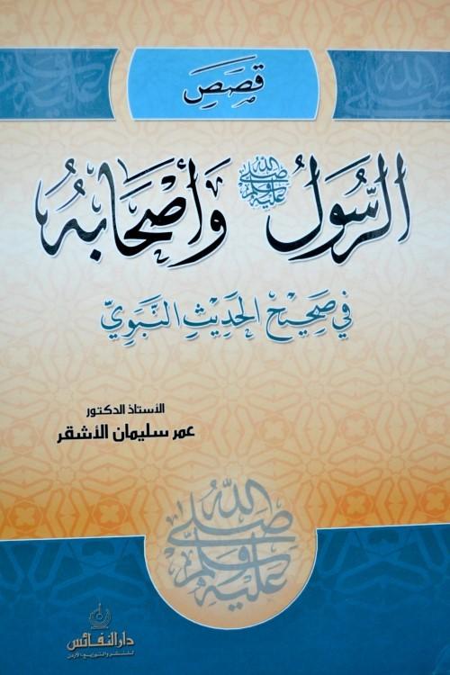 قصص الرسول ﷺ و أصحابه في صحيح الحديث النبوي