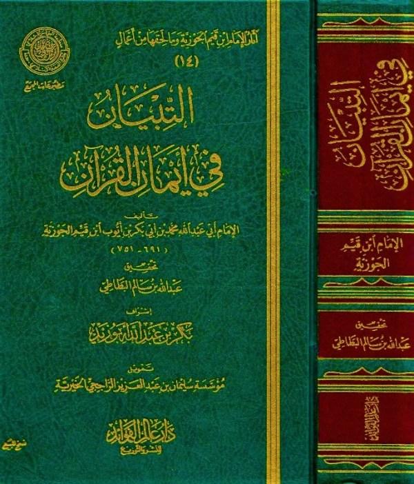 التبيان في ايمان القرآن