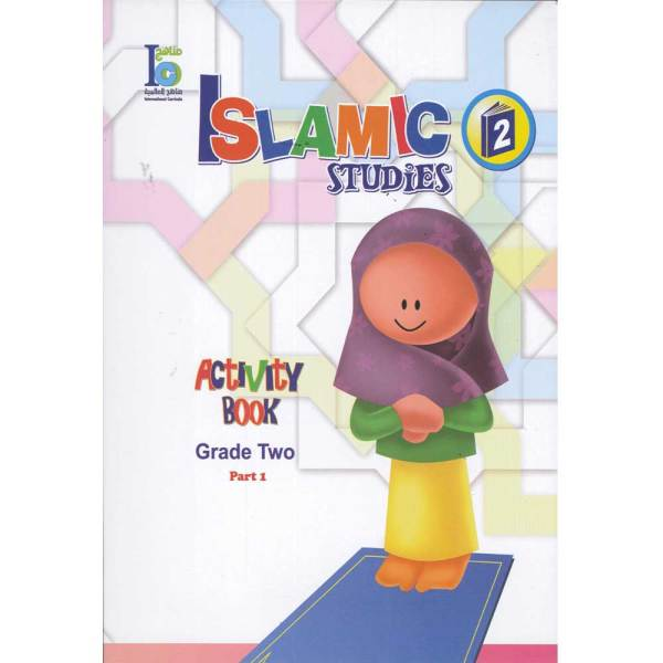 Islamic Studies Activity book Grade Two Part 1 (International Curricula)