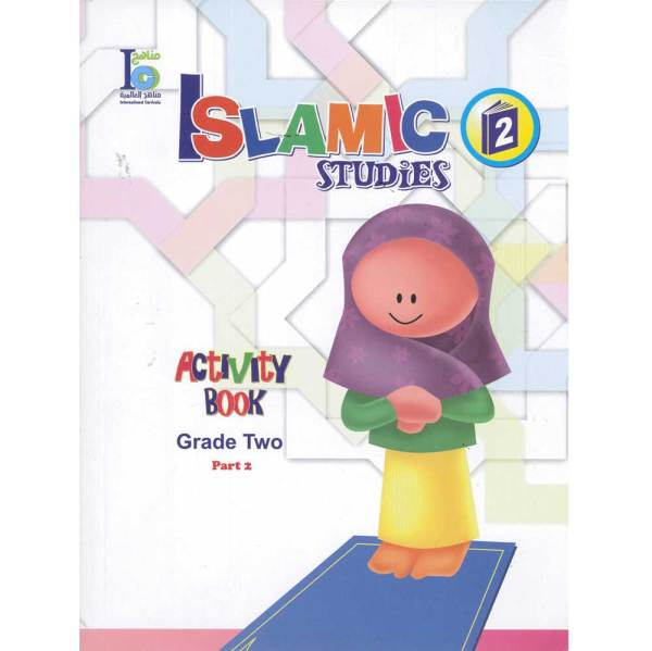 Islamic Studies Activity book Grade Two Part 2 (International Curricula)