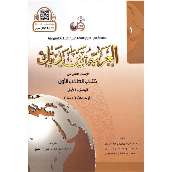 Arabic at Your Hands (Al-Arabiya Baynah Yadayk) Level 1 Part 1