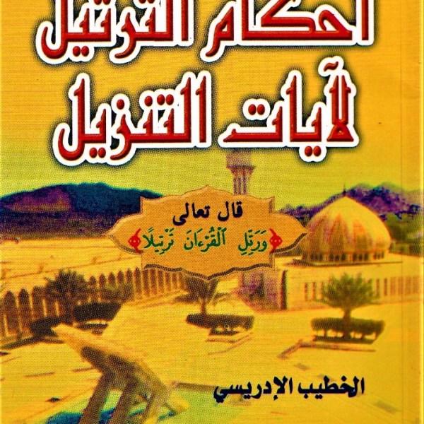 AHKAM ALTARTIL LAYAT ALTANZIL - أحكام الترتيل لآيات التنزيل