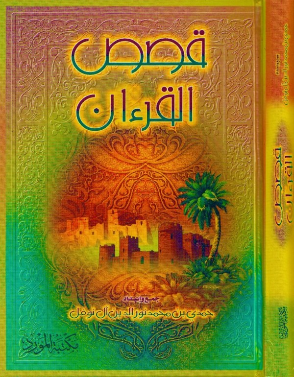 QASIS AL QURAN - قصص القرآن