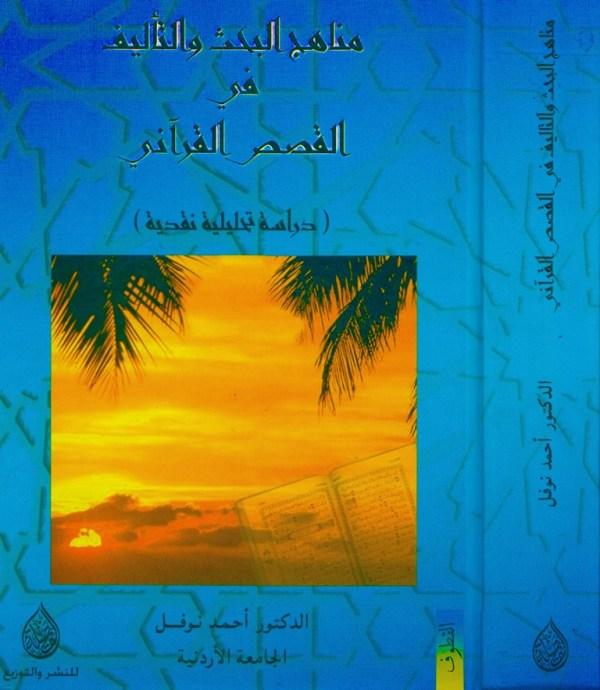 MANAHIJ AL BAHTH WAL TAALIF FI AL QASAS AL QURANI - مناهج البحث والتأليف في القصص القرآني