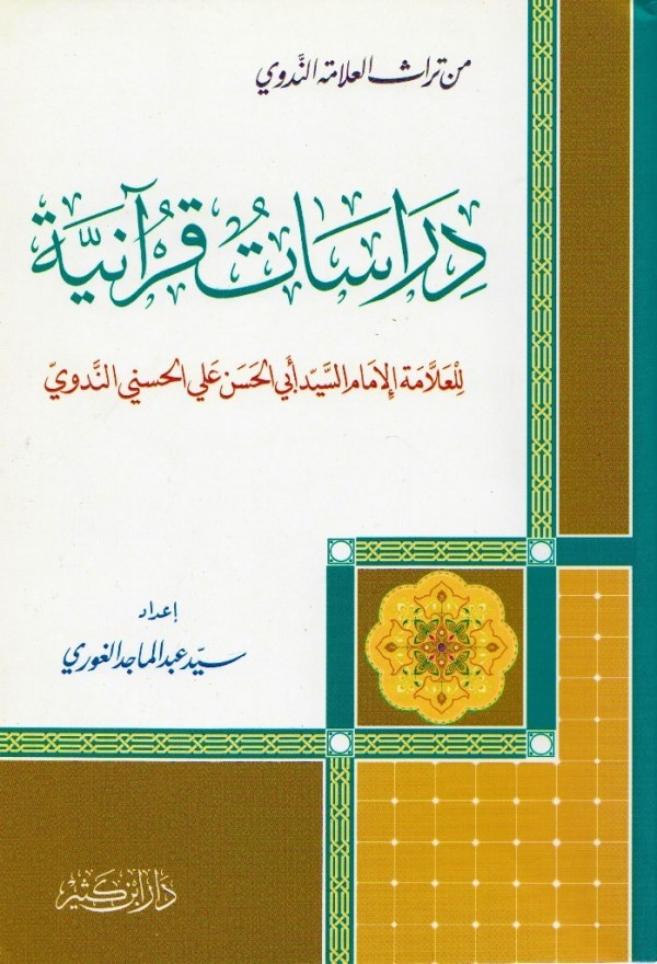DIRASAT QURANIA - دراسات قرآنية