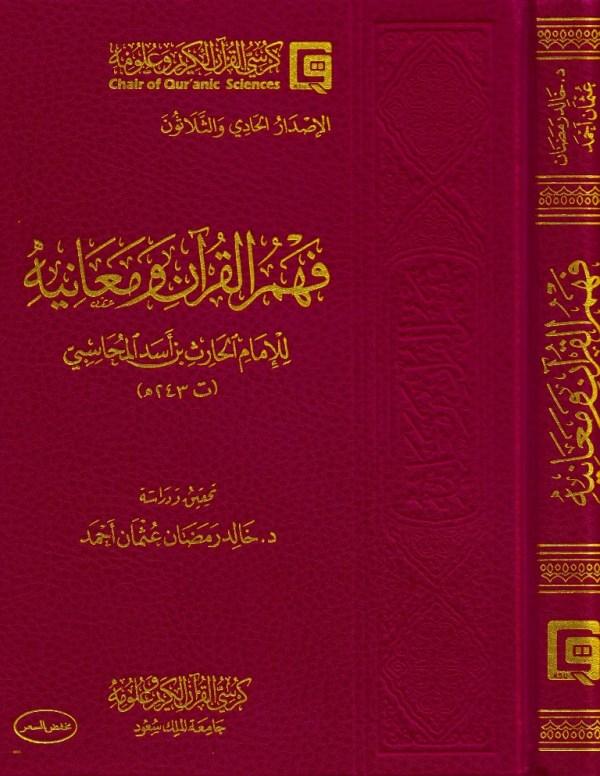 FIHM AL QURAN WA MANIEHE - فهم القرآن ومعانيه