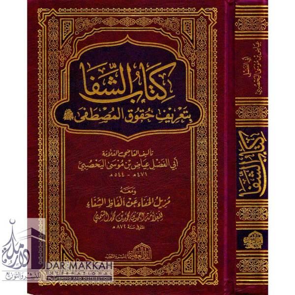 KITAB AL SHIFA BI TARIF HUQOOK AL MUSTAFA كتاب الشفاء بتعريف حو الصمطفىﷺ - ﷺ