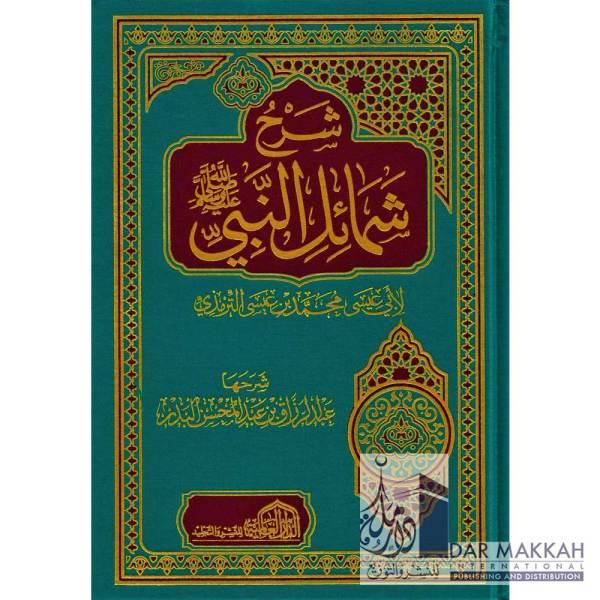 SHARH SHAMIEL AL NABI شرح شمائل النبي ﷺ - ﷺ