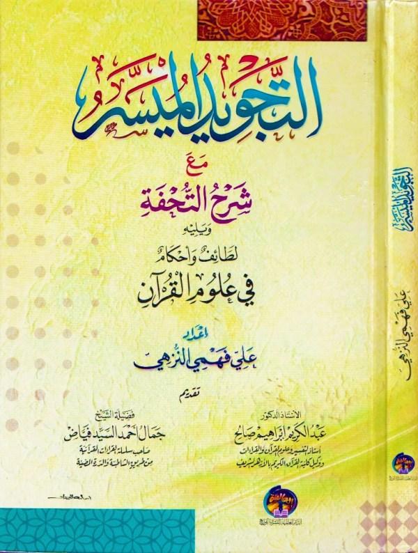 AL TAJWEED AL MUIASAR MAA SHARH AL TUHFA - التجويد الميسر مع شرح التحفة