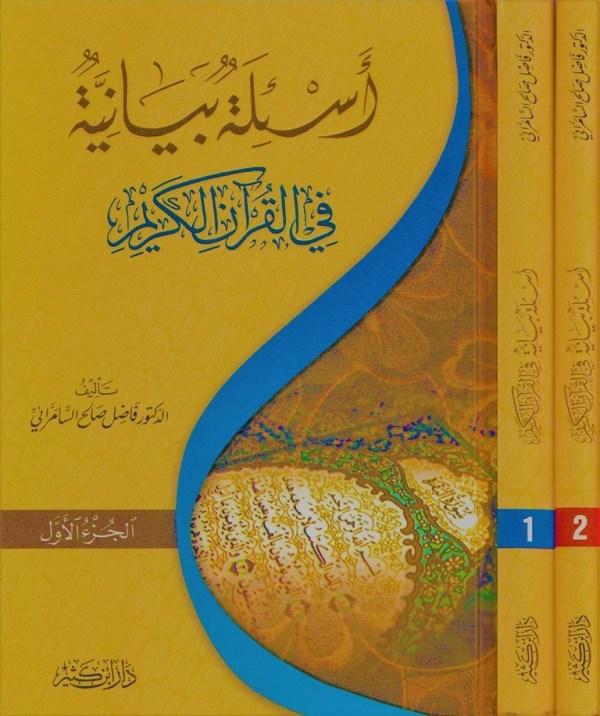 ASEILA BAYANIA FI AL QURAN AL KARIM - أسئلة بيانية في القرآن الكريم