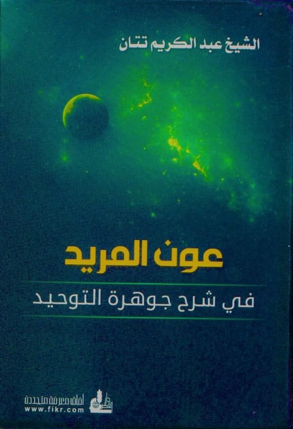 AWON AL MURID FI SHARH JAWHARAT AL TAWHID - عون المريد في شرح جوهرة التوحيد