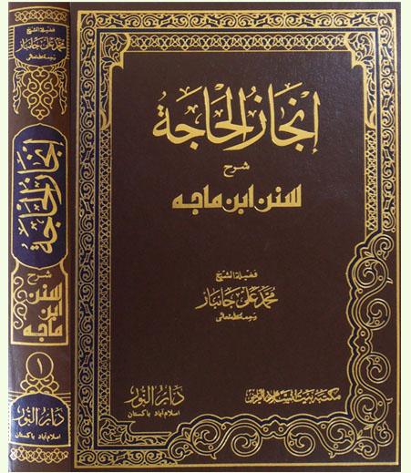 EINJAZ AL HAJA SHARH SUNAN IBN MAJA - إنجاز الحاجة شرح سنن ابن ماجه