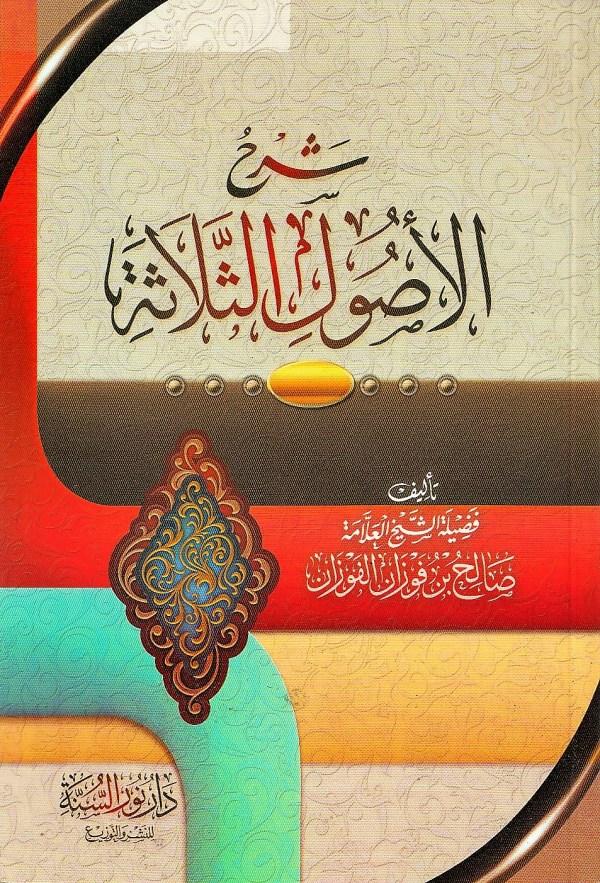 تأليف: فضيلة الشيخ صالح بن فوزان الفوزان عدد الصفحات: 197 صفحة الناشر: دار نور السنة