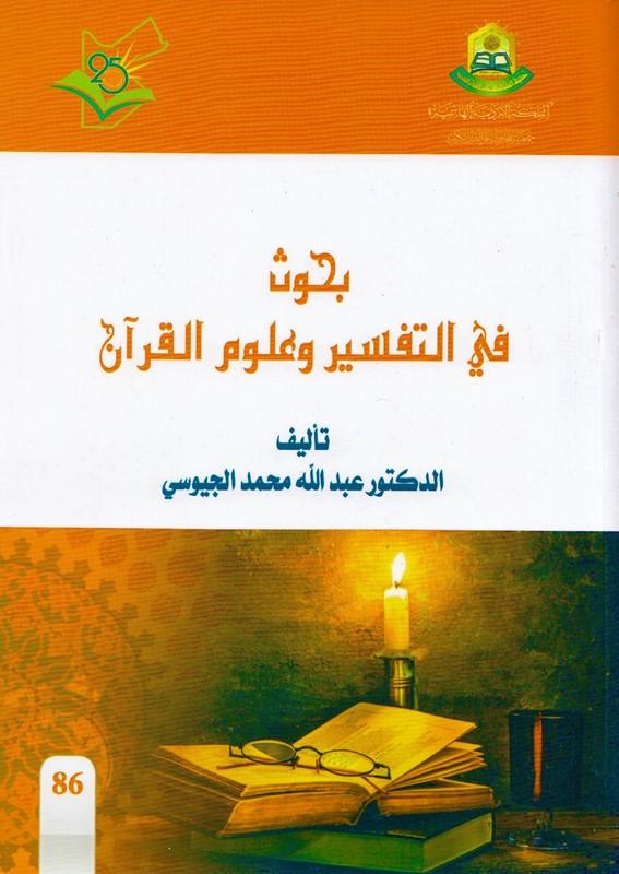 BUHOOTH FI AL TAFSIR WA ULOOM AL QURAN - بحوث في التفسير وعلوم القرآن