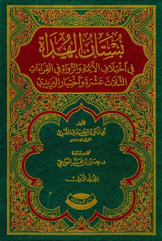 """BUSTAN AL HUDAT """"FI EIKHTILAF AL AIMA AL ARBAA FI AL QIRAT AL THALTH ASHRA WA EIKHTIAR AL YAZIDY"""" - """"بستان الهداة """"في إختلاف الأمة والرواة في القراءات الثلاث عشرة وإختيار اليزيدي"""