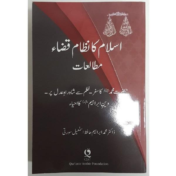 Studies on the Islamic Judicial System (Urdu Language) (QAF)