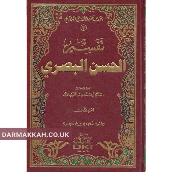 تفسير الحسن البصري - Tafsir Al-hasan Al-basrii