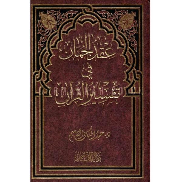 عقد الجمان في تفسير القرآن-eaqad aljaman fi tafsir alquran