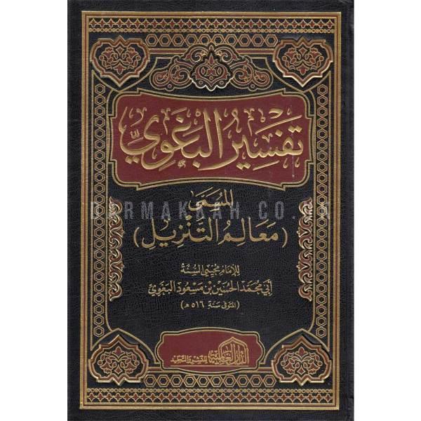 TAFSIR AL-BAQWI AL-MUSAMA MA'ALIM AL-TANZIL - تفسير البغوي المسمى معالم التنزيل