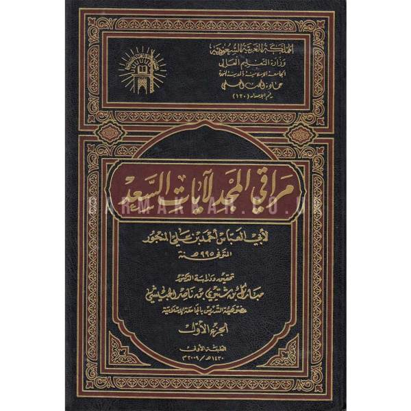مراقي المجد لايات السعد-maraqi almjdi layat alsaed